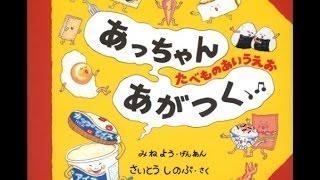 getlinkyoutube.com-【紹介】あっちゃんあがつく たべものあいうえお (さいとう しのぶ,みね よう)