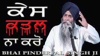 "getlinkyoutube.com-""KESH KATAL NAA KARO""   New Katha   Bhai Pinderpal Singh Ji   2016"