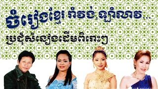 getlinkyoutube.com-Ramvong khmer | ចំរៀងខ្មែរClasical