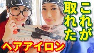 getlinkyoutube.com-【UFOキャッチャー】動いた! いける! 熱くなる二人! ヘアアイロン【ボンボンTV】