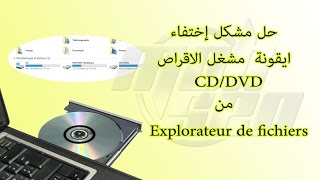 getlinkyoutube.com-حل مشكل اختفاء محرك الاقراص | Résoudre la disparition de lecteur CD