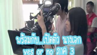getlinkyoutube.com-Yes or no 2 deleted scene Aom Sushar Manaing collection