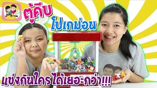 getlinkyoutube.com-ตู้คีบโปเกม่อน แข่งกันใครได้เยอะกว่า!!! พี่ฟิล์ม น้องฟิวส์ Happy Channel