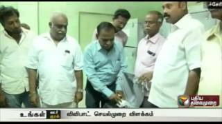 Voter-verified paper audit trail to be tested in Pondicherry elections