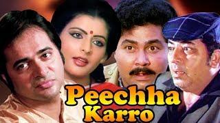 Hindi Comedy Movie | Peechha Karro | Full Movie | Farooq Shaikh | Bollywood Comedy Movie width=