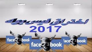 getlinkyoutube.com-اختراق فيس بوك بدون برامج 2017