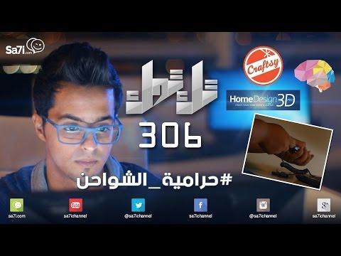 """#صاحي : """"تِك توك"""" 306 - #حرامية_الشواحن !"""