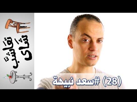 {تعاشَّب شاي} (28) #سعد نبيهة