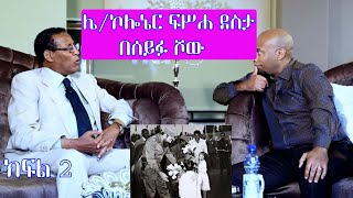 getlinkyoutube.com-Letenal Kolonel Feseha Deseta On Seifu Show Part 2