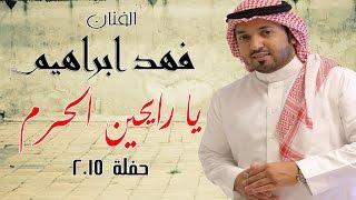 getlinkyoutube.com-فهد ابراهيم - يا رايحين الحرم ( بدون موسيقى ) حفلة كمبنسكي 2015 | القناة الرسمية .