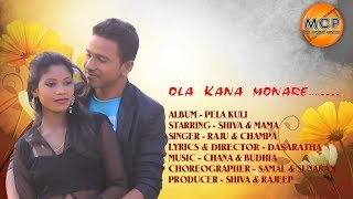 OLA KANA MONE RE... (MUNDARI VIDEO SONG)(FULL VIDEO)