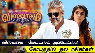 Viswasam Update..? | Thala Fans Reaction | Ajith Kumar | Nayanthara | Siva | Imman