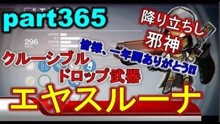 getlinkyoutube.com-【デスティニー:コントロール PS4】 part365 2年目 クルーシブルドロップ武器 エヤスルーナ【降り立ちし邪神】