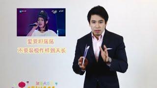 getlinkyoutube.com-เรียนภาษาจีน - ครูพี่ป๊อป -ฟังเพลงจีน- อยากจะร้องดังดัง(Ai yao tan dang dang) - 10/05/2014