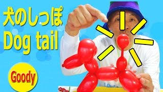 getlinkyoutube.com-How to make Dog tail balloon  犬のしっぽ(尻尾)の作り方  【かねさんのバルーンアート 】