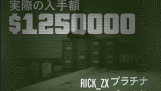 getlinkyoutube.com-【GTA5】PC版 簡単に全額クリア パシフィック銀行強盗 HARD