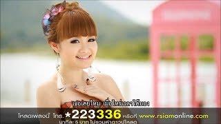 getlinkyoutube.com-พิเศษใส่ใจ : ลูกตาล อาร์ สยาม [Official MV]