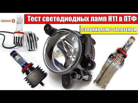 Тест Светодиодных Ламп H11 в ПТФ. Выбираем что ярче LED или Галоген