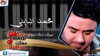 getlinkyoutube.com-Mohamed Al Babli - Mowal Tala Wiyai | محمد البابلي - موال تعال وياي \ تروح و ما ترجع | اغاني عراقي