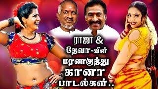 ஆட்டம் போடவைக்கும் மரண குத்து பாடல்கள்   Ilaiyaraja & Deva Gana Songs   Tamil Songs Collections