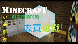 getlinkyoutube.com-偷走媽媽的錢去買GTA5~  【Minecraft小品解謎】
