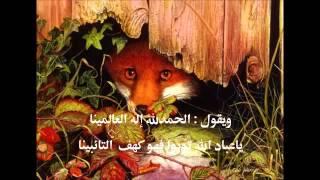 getlinkyoutube.com-قصيدة الثعلب والديك للشاعر احمد شوقي أداء : الحمين