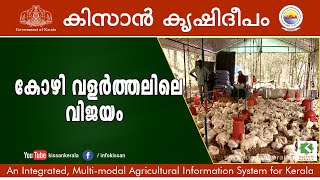 Success story of Mathukutty, a young farmer on Poultry rearing,   episode - 637