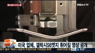 갤럭시S6엣지 '망치로 쾅'…내구성 시험 영상 잇따라