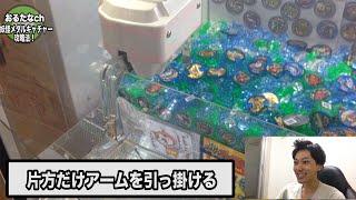 【裏技】UFOキャッチャーで妖怪メダル零を一発ゲットする方法!