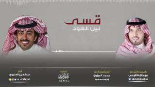 getlinkyoutube.com-قسى لين العود || كلمات : عبدالإله اليحيى || أداء : عبدالعزيز العليوي