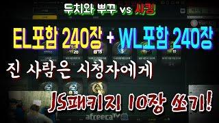 getlinkyoutube.com-피파 두치와뿌꾸 * 1편 * 구단가치1위 1200만원 설날패키지! with 샤킹!