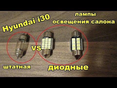 Hyundai i30 Замена ламп освещения салона - штатные VS диодные