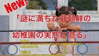 getlinkyoutube.com-North Korean 謎に満ちた北朝鮮の幼稚園の実態に迫る⁉️