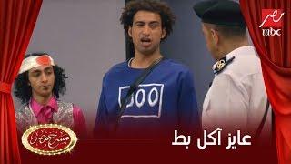 getlinkyoutube.com-#مسرح_مصر  لما يكون حد عايز منك حاجة وانت تتشرط عالية