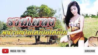 getlinkyoutube.com-รวมเพลงพุสาวอีสานไทบ้าน ใหม่ล่าสุด