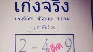 getlinkyoutube.com-หวยเด็ด เลขเด็ดงวดนี้ หวยซองเก่งจริง 1/02/58