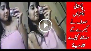 Pakistani Actress Sadaf Khan Leaked Video Scandal In Washroom width=