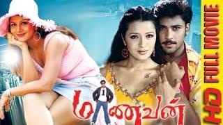 getlinkyoutube.com-Manavan - Tamil Movies 2014 Full Movie New Releases - Tamil Movies [HD]