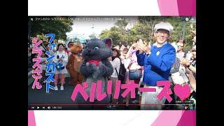 getlinkyoutube.com-ファンカスト シラスさん 「ベルリオーズ とジャンプ!」(2015.5)