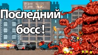 getlinkyoutube.com-Последний босс ! ( 100 DAYS )