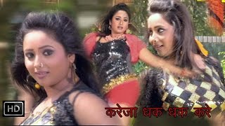 getlinkyoutube.com-Kareja Dhak Dhak Kare | करेजा धक धक करे | Feat. Rani Chatterjee | Hot Bhojpuri Songs