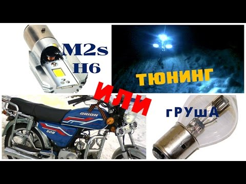 Хороший свет на мопед ALPHA/лампочка M2s