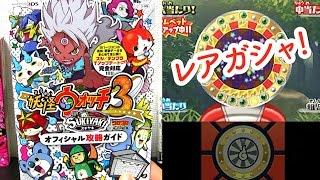 getlinkyoutube.com-妖怪ウォッチ3スキヤキ オフィシャル攻略ガイド レビュー!レアガシャ6連チャン!   Yo-kai Watch3