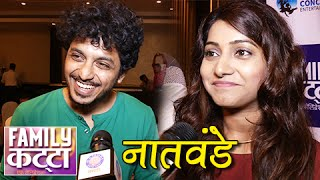 Young Members of Family Katta | Alok Rajwade & Gauri Nalawade | Marathi Movie