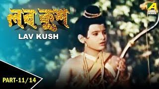 Lav Kush   Bengali Children's Movie   Part   11/14