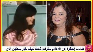 getlinkyoutube.com-فنانات إختفين عن الإعلام سنوات شاهد كيف تغير شكلهن الان