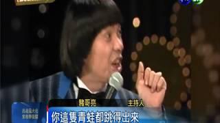getlinkyoutube.com-北張南豬高凌風 秀場鬥嘴哈哈笑!