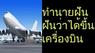 getlinkyoutube.com-ฝันว่าได้ขึ้นเครื่องบิน (พร้อมเลขเด็ด)