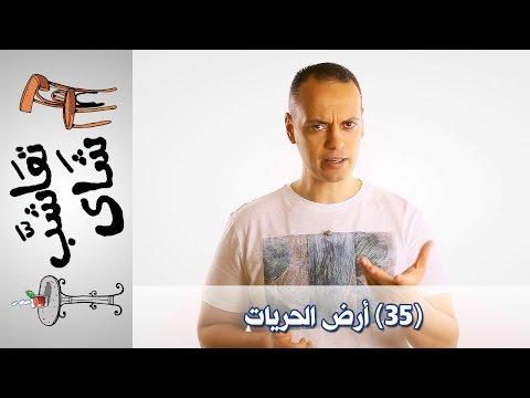 {تعاشَّب شاي} (35) أرض الحريات