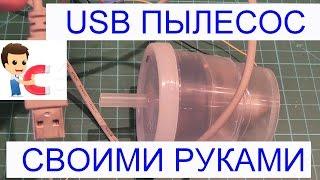 getlinkyoutube.com-USB пылесос своими руками